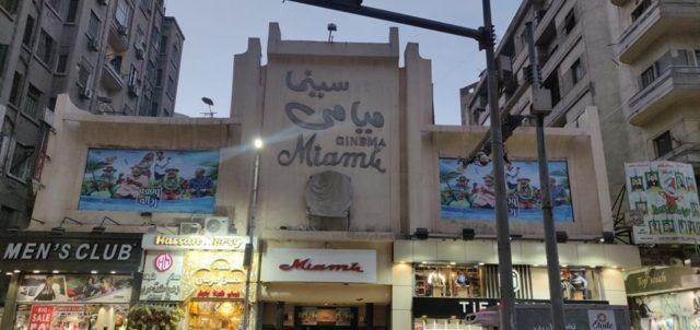 cinema egypte culture devanture façade art déco